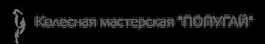 """Колесная мастерская """"ПОПУГАЙ"""" (913) 749-80-26"""